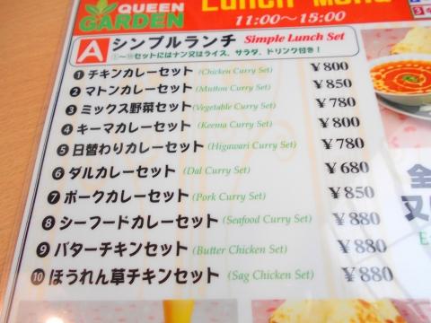 東武スカイツリーラインのせんげん台駅を最寄駅とする埼玉県越谷市千間台西2丁目にあるインドネパール料理のQUEENGARDENクイーンガーデンのランチメニュー