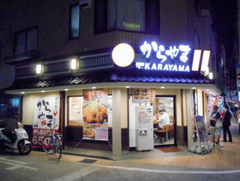 神奈川県川崎市中原区木月1丁目にあるからあげ専門店「からやま 元住吉店」外観