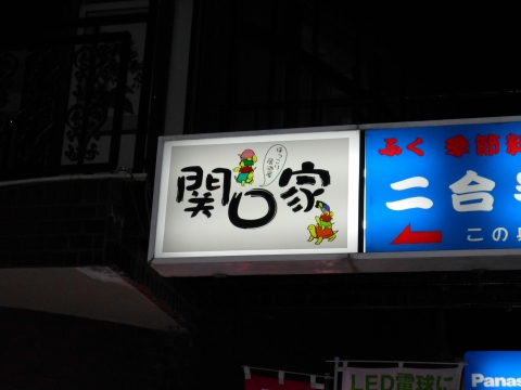 京王電鉄京王線の千歳烏山駅を最寄駅とする東京都世田谷区南烏山5丁目にあるほっこり居酒屋関口家の看板