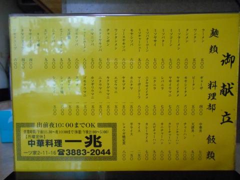つくばエクスプレスの六町駅を最寄駅とする東京都足立区一ツ家2丁目にある中華料理店一兆のメニュー