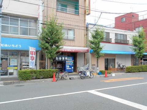 つくばエクスプレスの六町駅を最寄駅とする東京都足立区一ツ家2丁目にある中華料理店比良井の外観