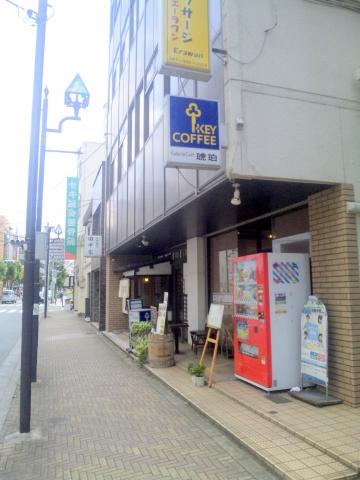 千葉県松戸市松戸にある喫茶店「CAFE KOHAKU カフェ琥珀」外観