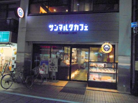 神奈川県川崎市中原区木月1丁目にあるカフェ「サンマルクカフェ 神奈川元住吉店」 外観
