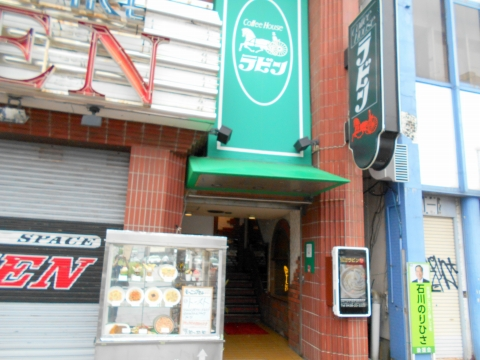 千葉県木更津市東中央1丁目にある喫茶店「ラビン」外観