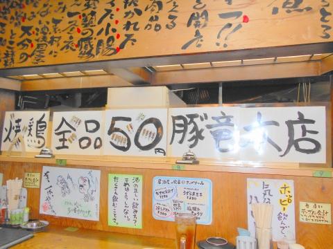 JR総武線と都営大江戸線の両国駅を最寄駅とする東京都墨田区両国4丁目にある焼鳥居酒屋の50円やきとり豚竜の外観
