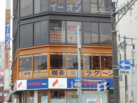 東武スカイツリーライン東武アーバンパークラインの春日部駅近くにある埼玉県春日部市中央1丁目にある喫茶店喫茶ラクーンの外観