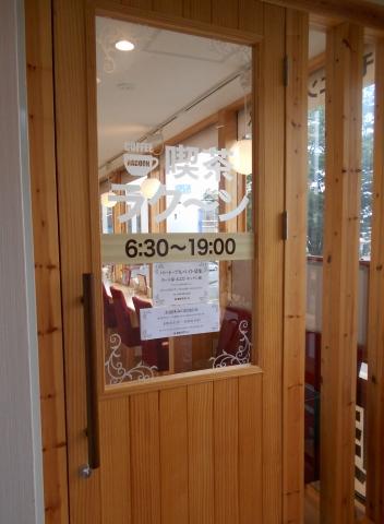 東武スカイツリーライン東武アーバンパークラインの春日部駅近くにある埼玉県春日部市中央1丁目にある喫茶店喫茶ラクーンの入口