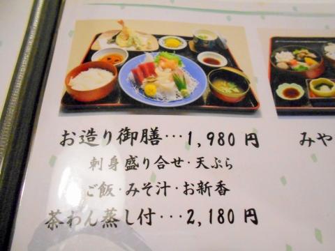 埼玉県春日部市中央1丁目にある和食、割烹料理のお店「レストラン松」お造り御膳 茶わん蒸し付