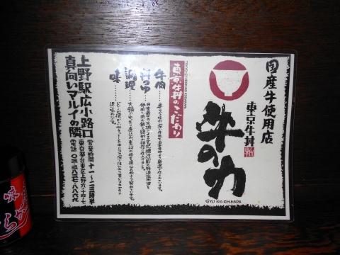 東京都台東区上野6丁目にある牛丼店「東京牛丼 牛の力」のこだわり