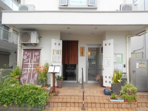 東京都練馬区東大泉5丁目にある和食のお店「小料理 石井」外観