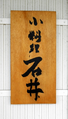 東京都練馬区東大泉5丁目にある和食のお店「小料理 石井」看板