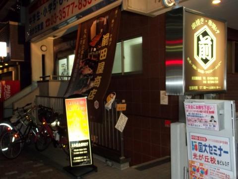 東京都練馬区田柄5丁目にある串焼き・串揚げ、居酒屋のお店「前田屋商店」外観