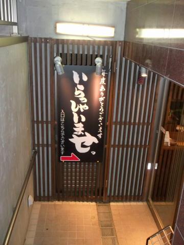 東京都練馬区田柄5丁目にある串焼き・串揚げ、居酒屋のお店「前田屋商店」入口