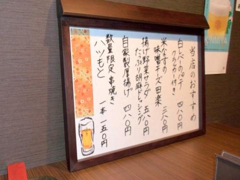 東京都練馬区田柄5丁目にある串焼き・串揚げ、居酒屋のお店「前田屋商店」