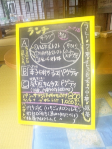 埼玉県越谷市袋山にある喫茶店「古民家きっ茶店 さぼてんの家」ランチメニュー