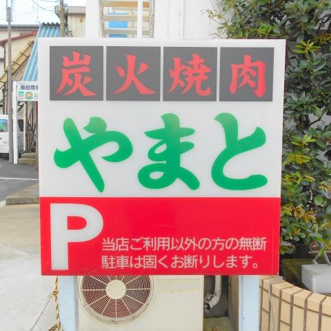 埼玉県越谷市東越谷1丁目にある焼肉店「炭火焼肉やまと」看板