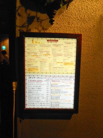 都営大江戸線光が丘駅と練馬春日町駅近くの東京都練馬区田柄5丁目にあるイタリアンスペイン料理のお店リストランテ青の洞窟の外観