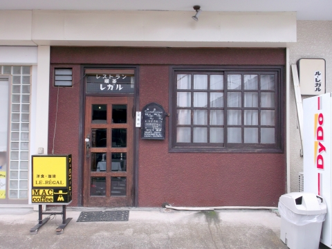東武スカイツリーラインのせんげん台駅近くの埼玉県越谷市千間台東1丁目にある喫茶と洋食のお店「LE REGAL ル・レガル」の外観