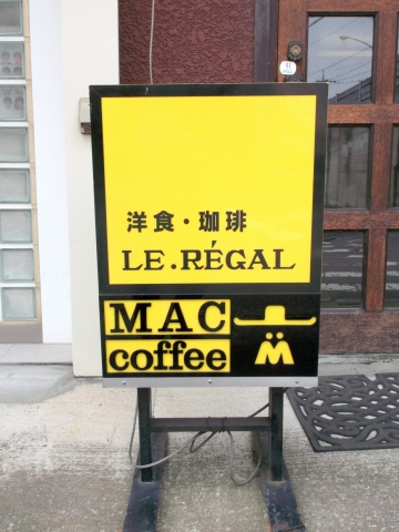 東武スカイツリーラインのせんげん台駅近くの埼玉県越谷市千間台東1丁目にある喫茶と洋食のお店「LE REGAL ル・レガル」の看板