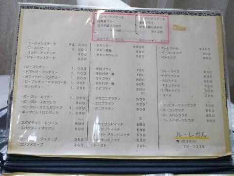 東武スカイツリーラインのせんげん台駅近くの埼玉県越谷市千間台東1丁目にある喫茶と洋食のお店「LE REGAL ル・レガル」のメニュー