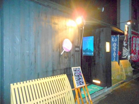 都営大江戸線の光が丘駅近くの東京都練馬区土支田1丁目にある焼鳥居酒屋の柚季瑞祥亭の外観