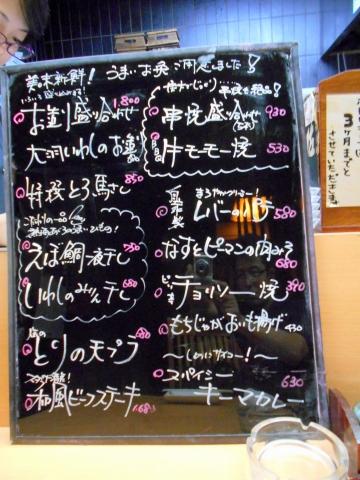 都営大江戸線の光が丘駅近くの東京都練馬区土支田1丁目にある焼鳥居酒屋の柚季瑞祥亭のメニューの一部