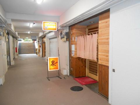 西武池袋線の大泉学園駅を最寄駅とする東京都練馬区東大泉6丁目にある居酒屋泉の外観
