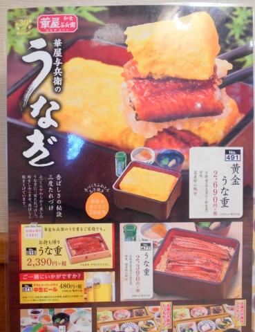 つくばエクスプレスの六町駅を最寄駅とする東京都足立区保塚町にある和食ファミリーレストラン華屋与兵衛保塚店のメニューの一部