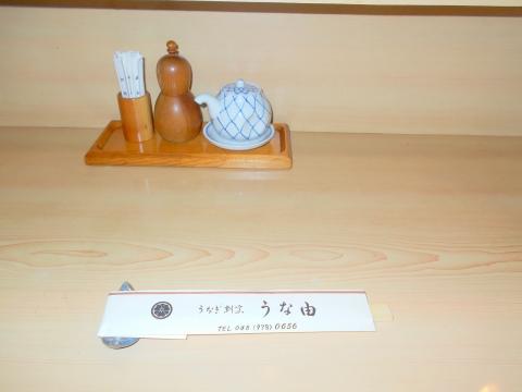 東武スカイツリーラインのせんげん台駅近くの埼玉県越谷市千間台西1丁目にある鰻と割烹うな由のカウンター