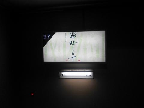埼玉県さいたま市大宮区大門町1丁目にある居酒屋「個室居酒屋 時しらず」看板