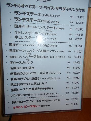 つくばエクスプレスの青井駅と東京メトロ千代田線の綾瀬駅近くの東京都足立区綾瀬6丁目にある洋食店グリルトシgrilltoshiのランチメニュー