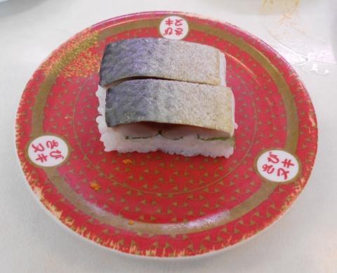 東京都足立区加平にある回転寿司「はま寿司 加平店」さばの押し寿司