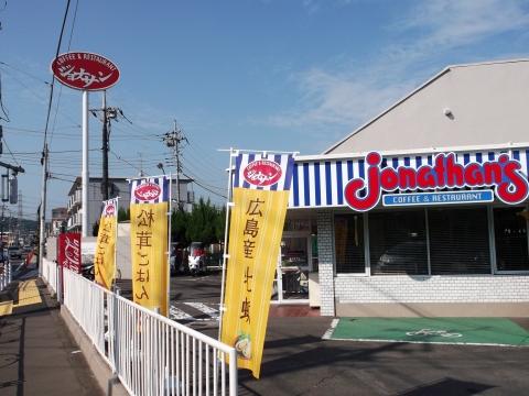東京都日野市南平7丁目にあるファミリーレストラン「ジョナサン 日野南平店」外観