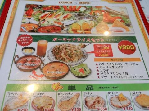 東武スカイツリーラインのせんげん台駅を最寄駅とする埼玉県越谷市千間台西1丁目にあるインド北部料理のパンジャビせんげん台店の外観