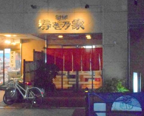 東京メトロ副都心線と東京メトロ有楽町線の平和台駅を最寄駅とする東京都練馬区田柄1丁目にある焼鳥と鳥料理の寿ぎ乃家の外観