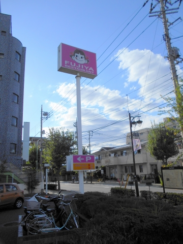埼玉県川口市中青木5丁目にあるファミリーレストラン「不二家レストラン 川口青木店」外観