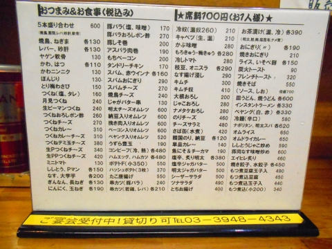 都営大江戸線新江古田駅近くの東京都練馬区豊玉北2丁目にある焼鳥店焼鳥ホワイトはうすのメニュー