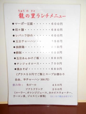 東京都練馬区東大泉6丁目にある中華料理店「龍の里」ランチメニュー