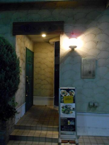 神奈川県川崎市中原区木月1丁目にある和食店「萱」入口
