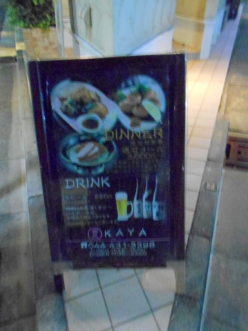 神奈川県川崎市中原区木月1丁目にある和食店「萱」看板