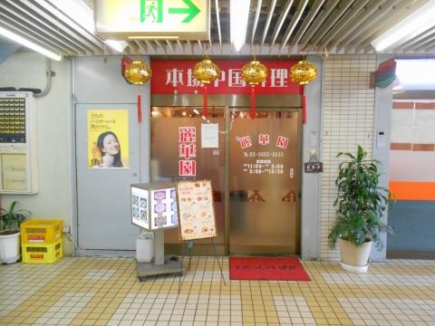 都営新宿線の東大島駅近くの東京都江東区大島9丁目にある中華料理店中国料理麗華園の外観
