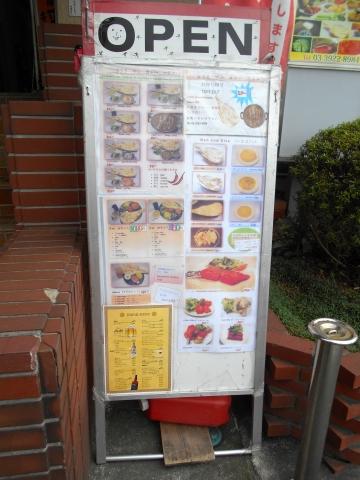 西武池袋線の大泉学園駅を最寄駅とする東京都練馬区東大泉6丁目にあるインド料理のカトリナンカレーハウスの看板