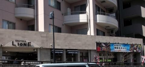 西武池袋線の大泉学園駅を最寄駅とする東京都練馬区東大泉4丁目にあるイタリアンのお店ENOTECALIONEエノテカリオーネとまるふく