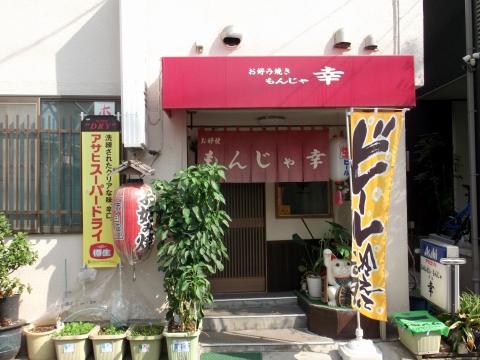 つくばエクスプレスの青井駅を最寄駅とする東京都足立区青井6丁目にあるお好み焼きもんじゃ幸の外観