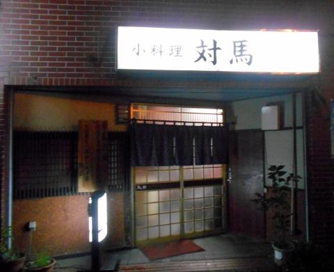 都営大江戸線の練馬春日町駅近くの東京都練馬区高松2丁目にある和食のお店小料理対馬の外観