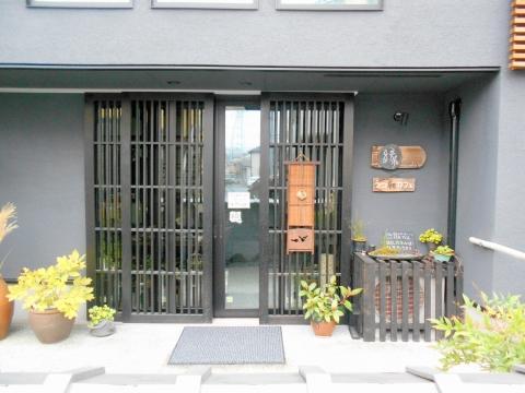 つくばエクスプレスの六町駅近くの東京都足立区六町3丁目にある日本茶専門店うつ和縁の入口