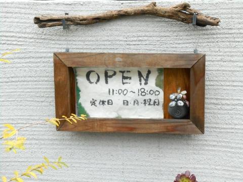 つくばエクスプレスの六町駅近くの東京都足立区六町3丁目にある日本茶専門店うつ和縁の表札