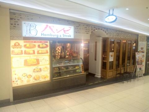 東京都新宿区歌舞伎町1丁目にある洋食、ハンバーグ、ステーキのお店「バンビ 新宿サブナード店」外観
