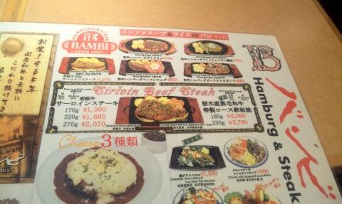 東京都新宿区歌舞伎町1丁目にある洋食、ハンバーグ、ステーキのお店「バンビ 新宿サブナード店」メニュー