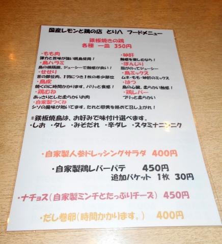都営大江戸線の練馬春日町駅を最寄駅とする東京都練馬区高松1丁目にある鶏料理居酒屋の国産レモンと鶏の店とり八のメニューの一部